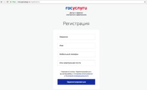 Регистрация на портале Госуслуги