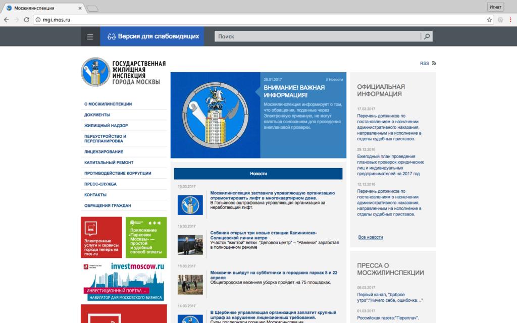 Официальный сайт Мосжилинспекции - http://mgi.mos.ru/