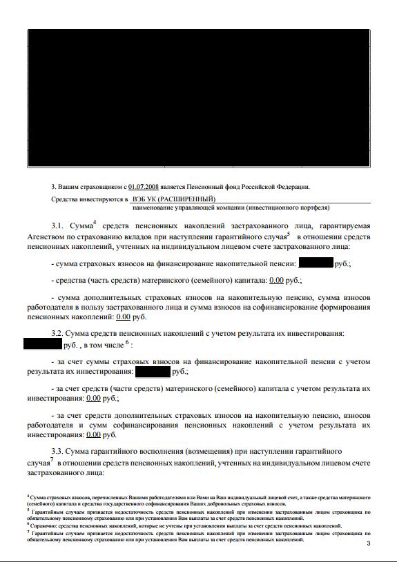 Образец выписки из пенсионного счета - страница № 3