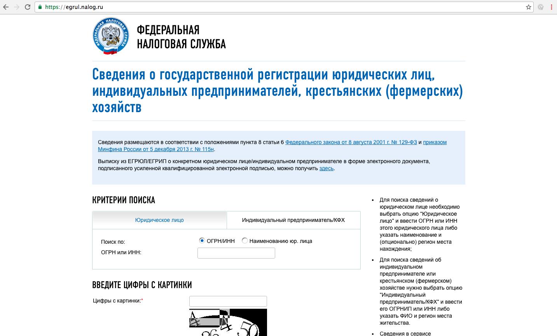 Сайт фнс проверка контрагента по инн