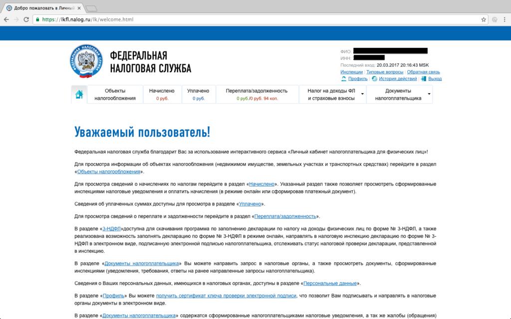 Интерфейс личного кабинета налогоплательщика
