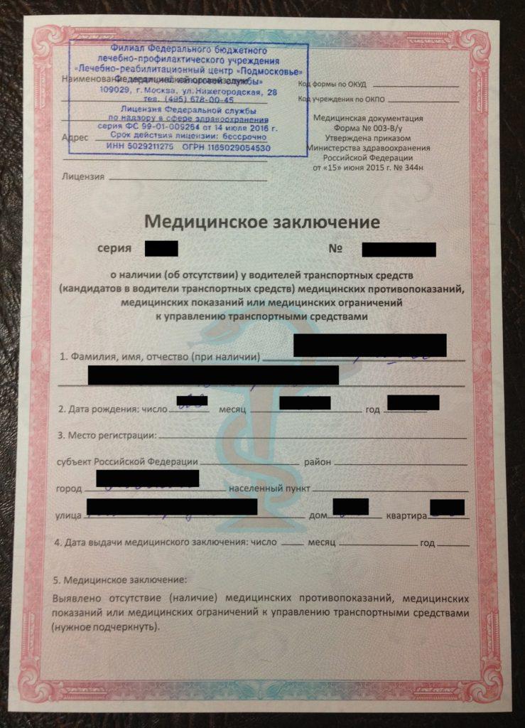 Справка по форме № 003-В/у на новом бланке