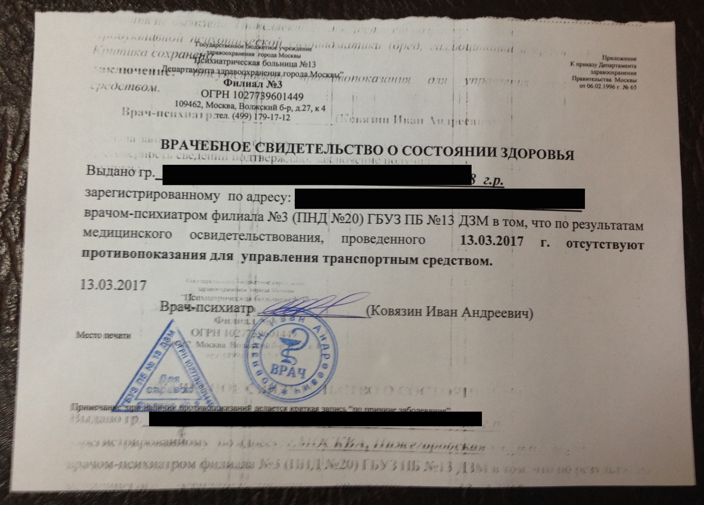 Замена водительского удостоверения в связи с окончанием срока 2020 юзао