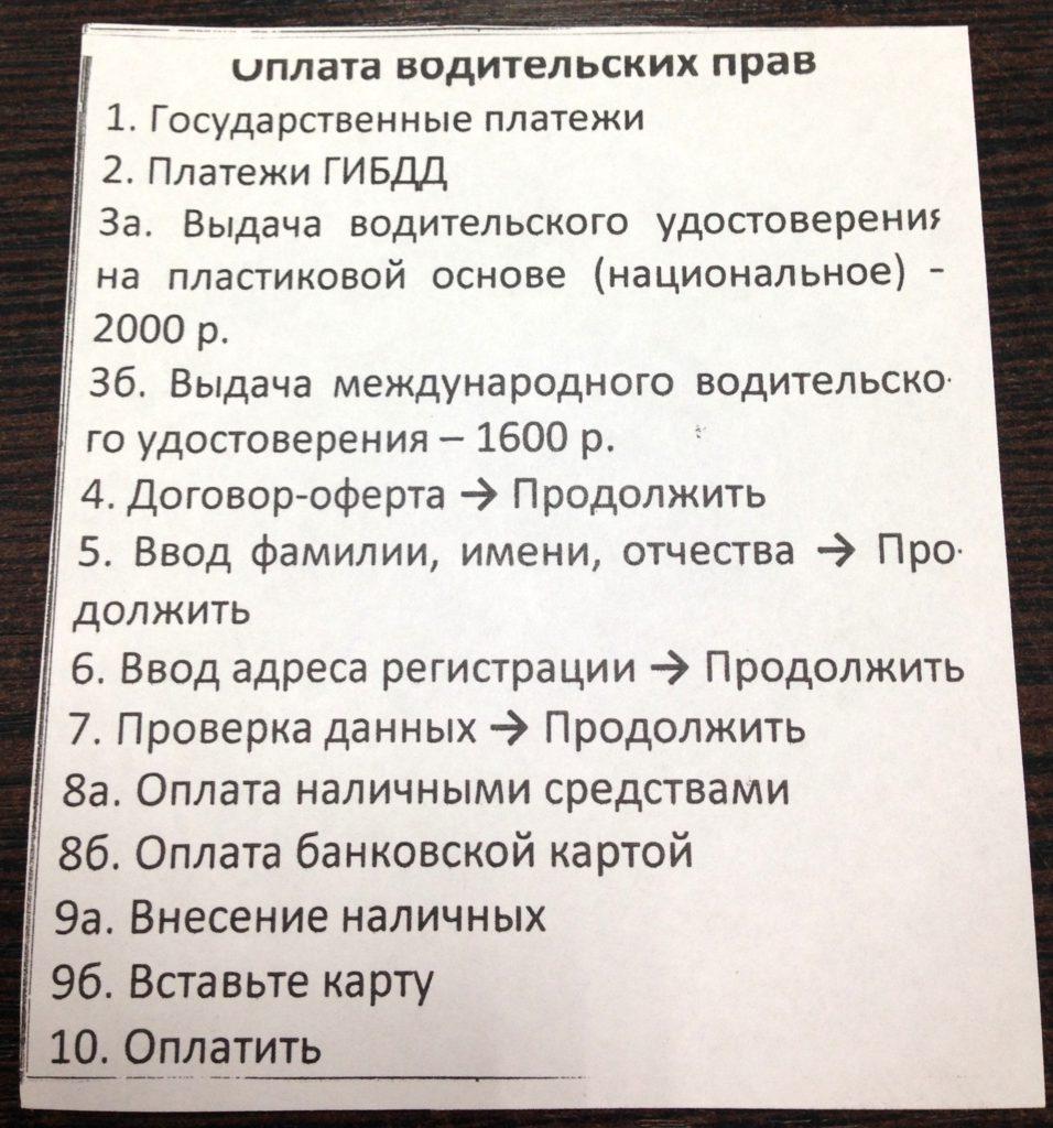 Инструкция по оплате госпошлины в терминале МФЦ