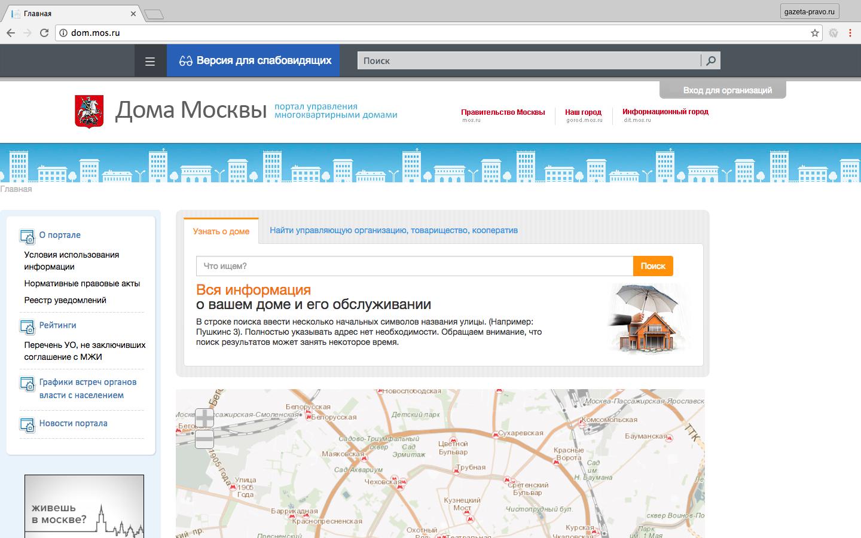 Портал управления многоквартирными домами города Москвы