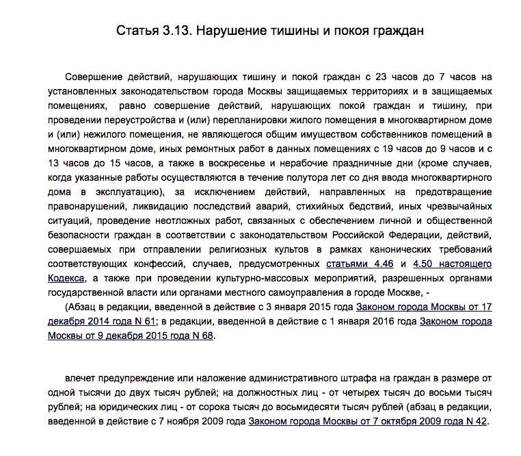 статья 3.13 «Кодекса города Москвы об административных правонарушениях»
