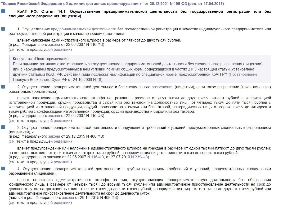 Осуществление предпринимательской деятельности без регистрации в качестве ип документы для регистрации ооо перечень