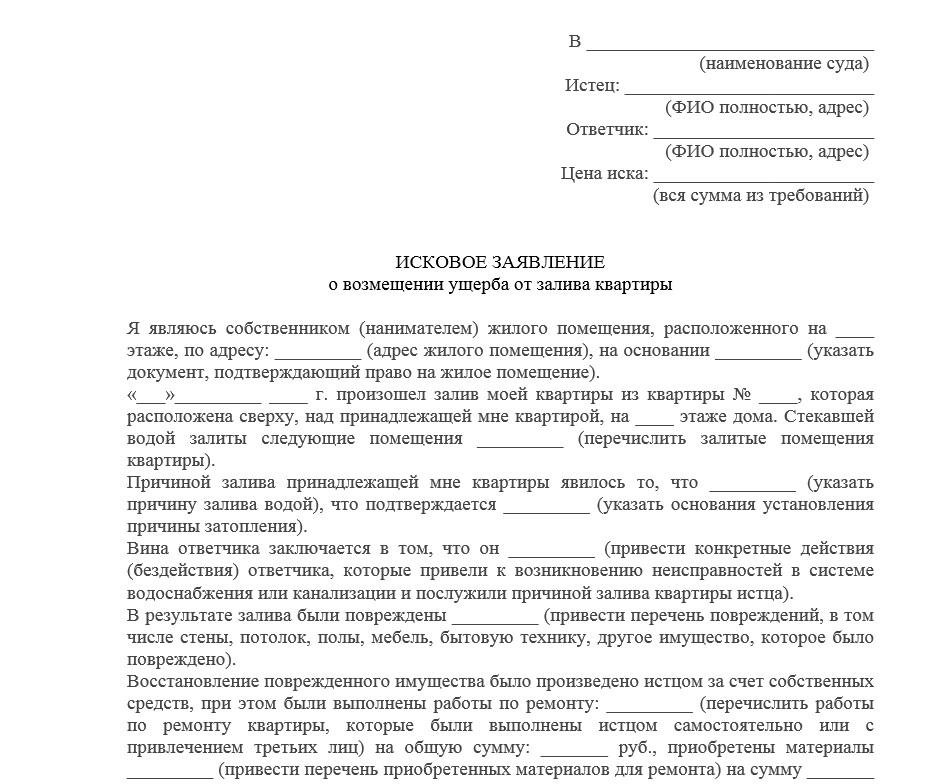 заявление в суд о затоплении квартиры образец