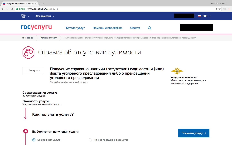 Заказать справку об отсутствии судимости на Госуслуги.ру