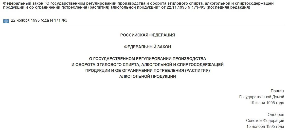 Главный {amp}quot;алкогольный{amp}quot; закон РФ