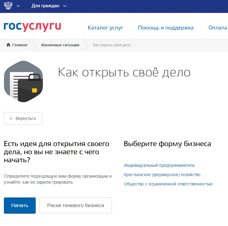 Регистрация ООО на портале Госуслуги.ру