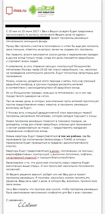 Образец электронного письма о начале голосования по сносу пятиэтажек