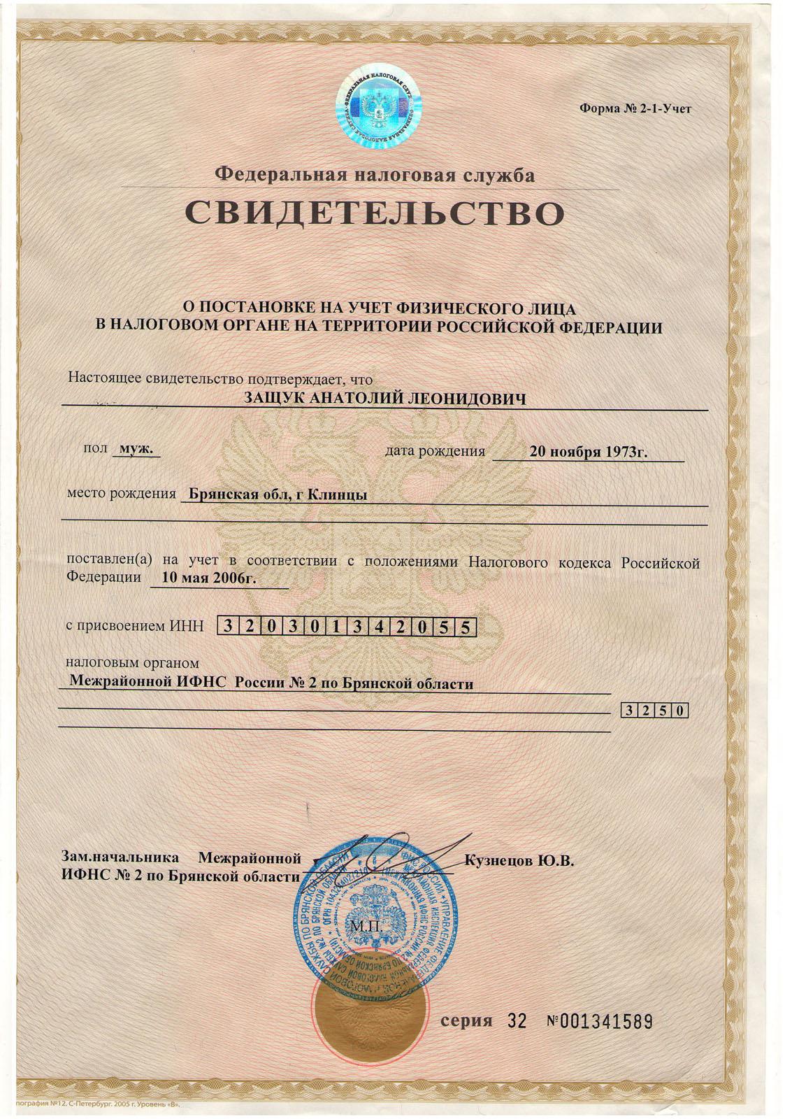 Свидетельство о постановке на учет в налоговом органе физического лица