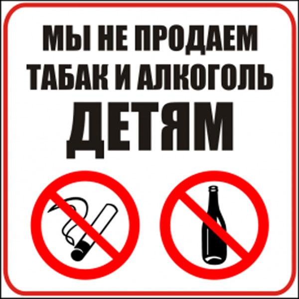 Употребление алкоголя и табачных изделий несовершеннолетним сигареты оптом ростове