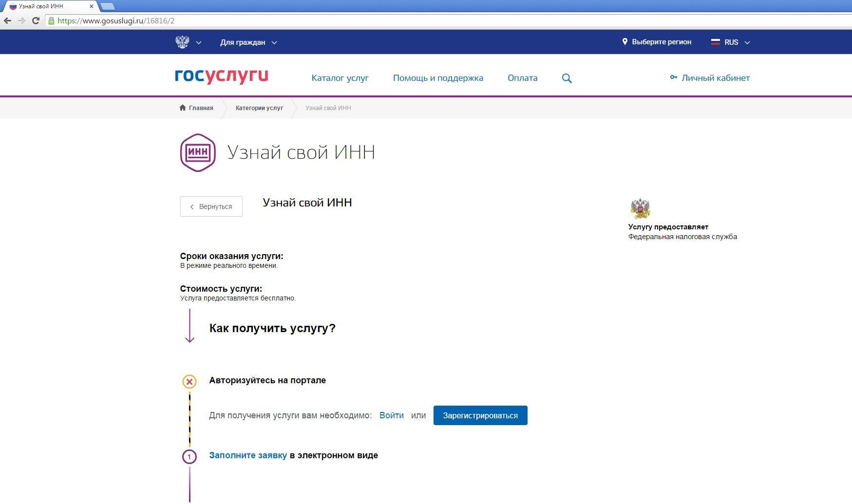 Узнай свой ИНН на сайте Госуслуги.ру