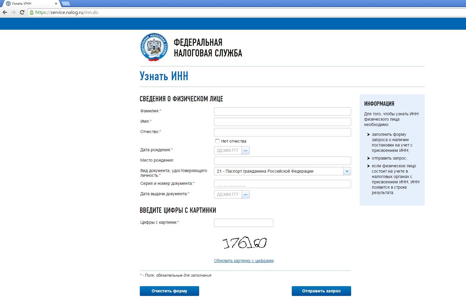 Узнай свой ИНН на сайте ФНС России