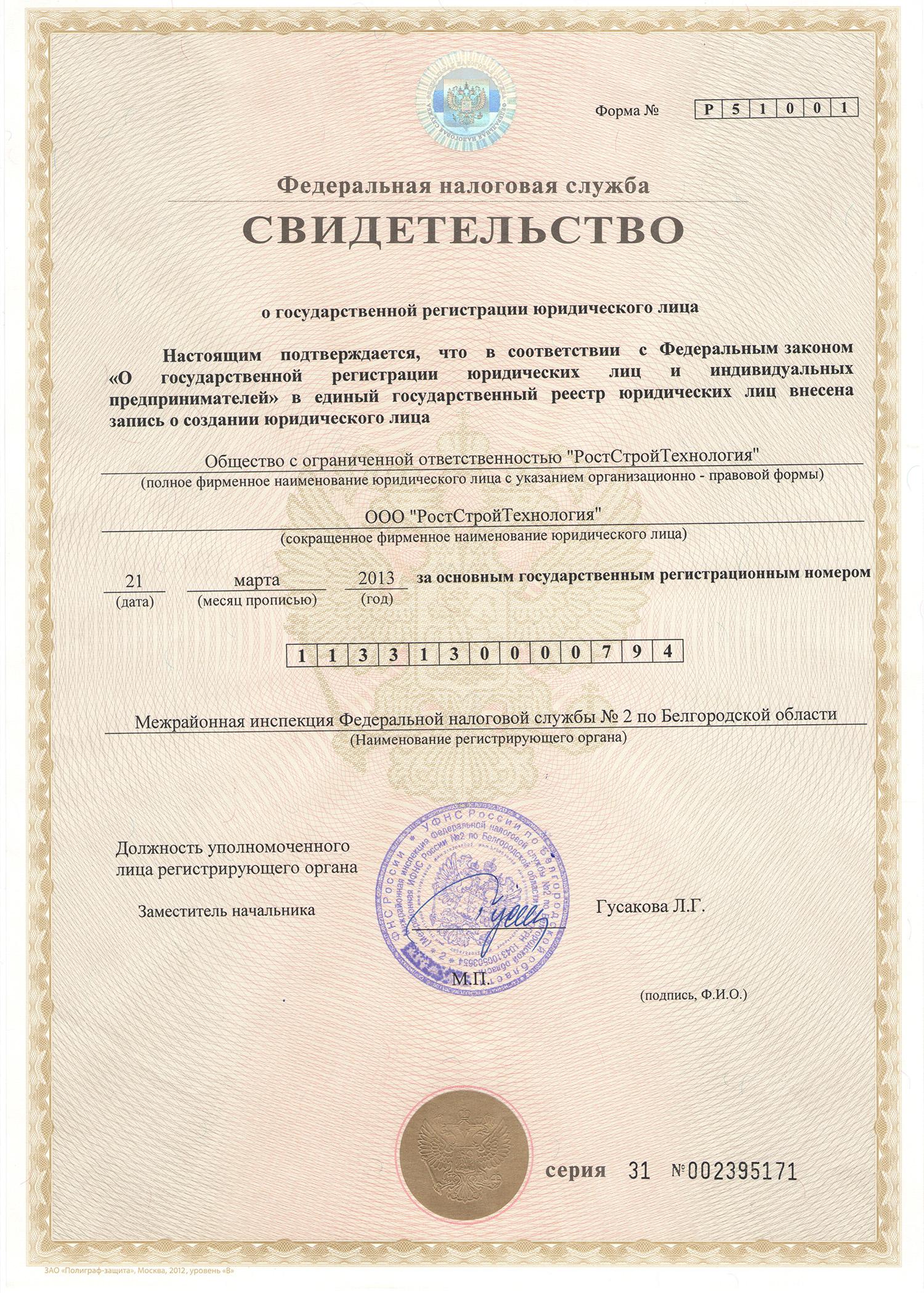 Образец свидетельства о государственной регистрации Общества с ограниченной ответственностью