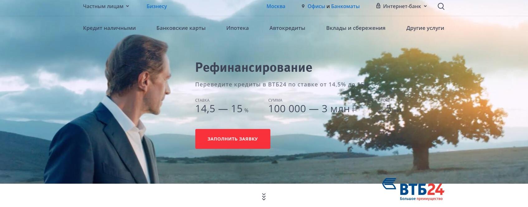 Программа рефинансирования в ВТБ24