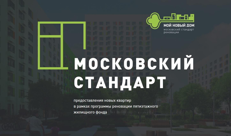Московский стандарт предоставления новых квартир в рамках программы реновации пятиэтажного жилищного фонда Источник: https://www.mos.ru