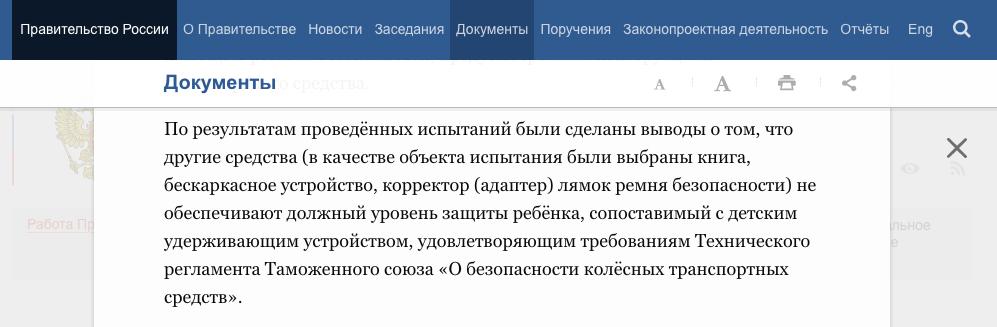 Об изменениях в Правилах дорожного движения на сайте Правительства России