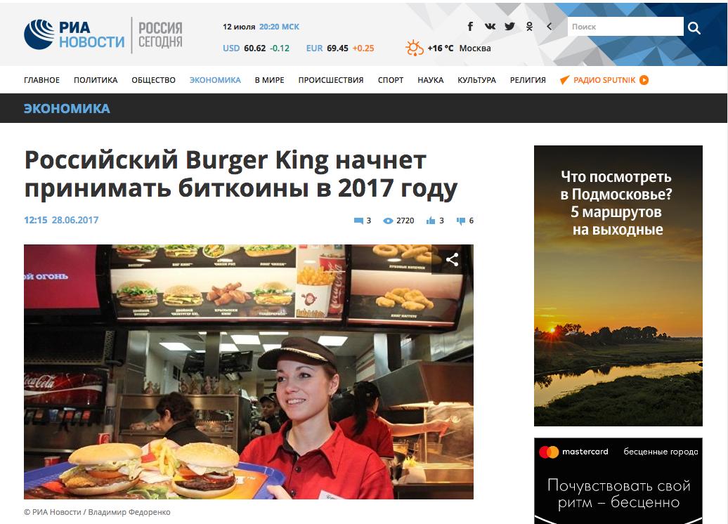 Российский Burger King начнет принимать биткоины в 2017 году