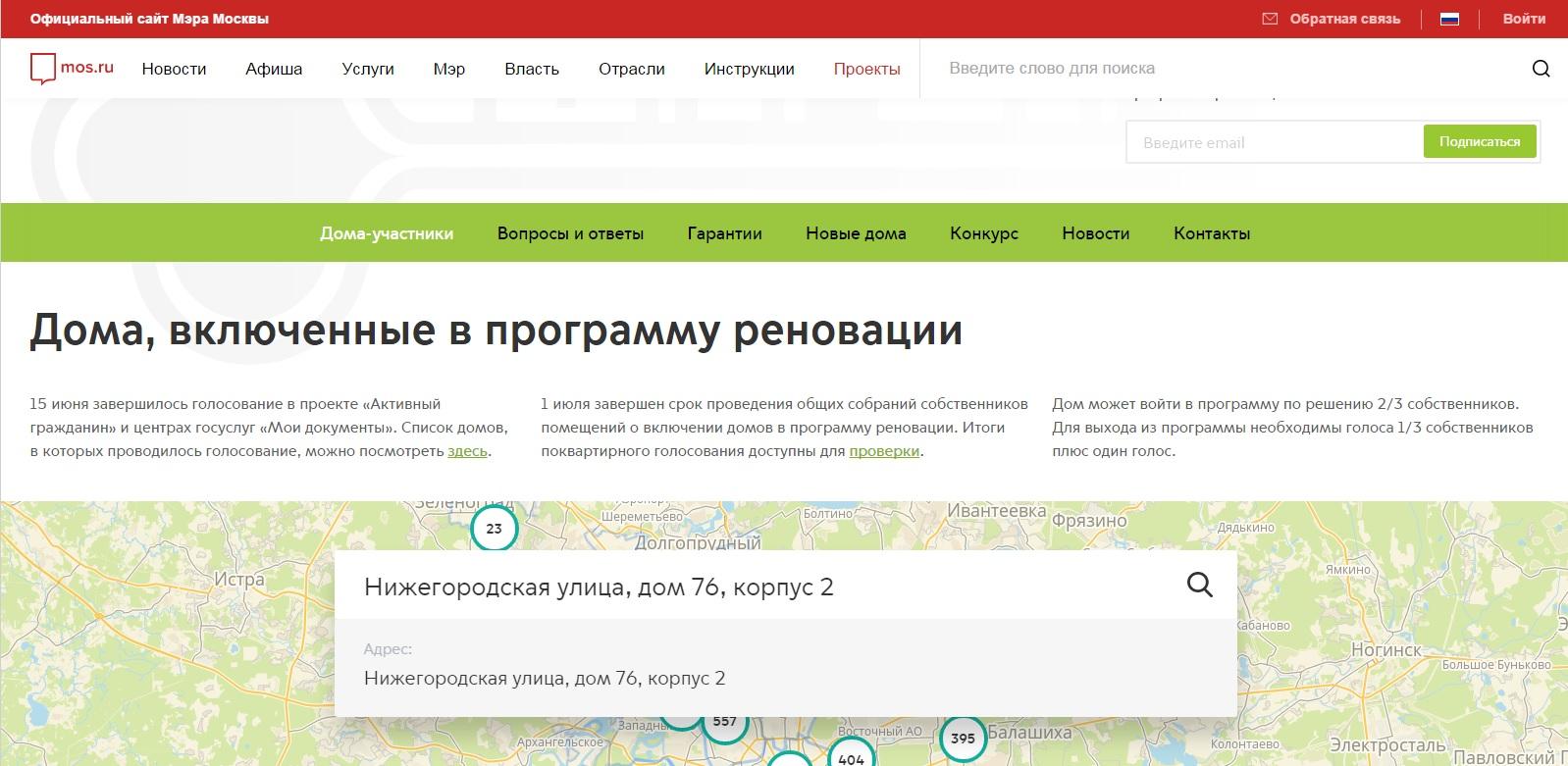 Интерактивная карта домов, включенных в программу реновации