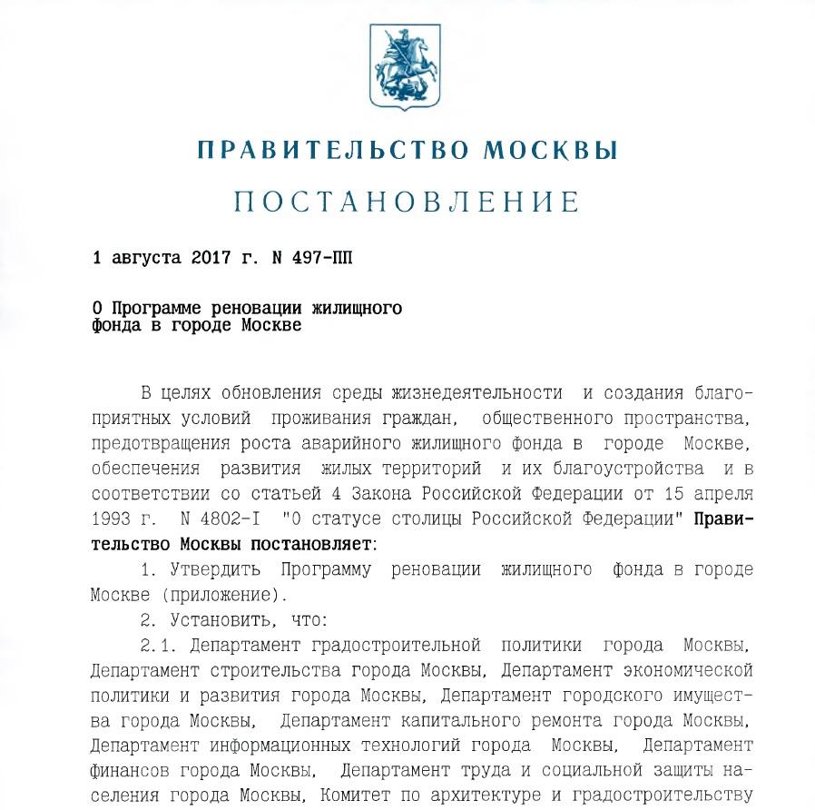 Постановление № 497-ПП от 01.08.2017 «О Программе реновации жилищного фонда в городе Москве» (фрагмент)