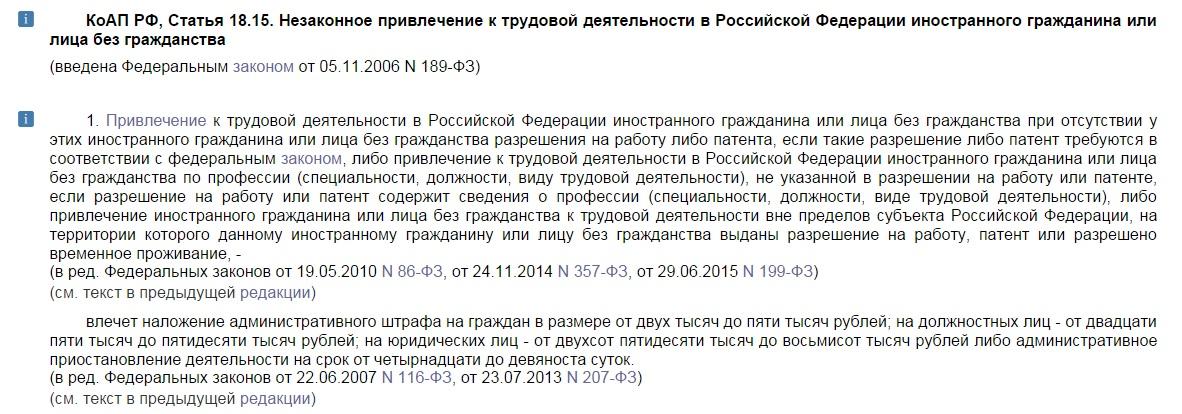 Незаконное привлечение к трудовой деятельности иностранного гражданина или лица без гражданства