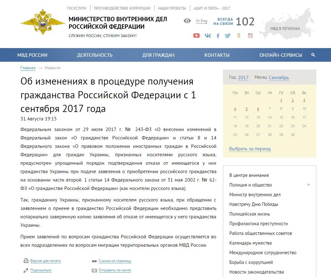Сообщение об упрощенном получении гражданства РФ украинцами на официальном сайте МВД России