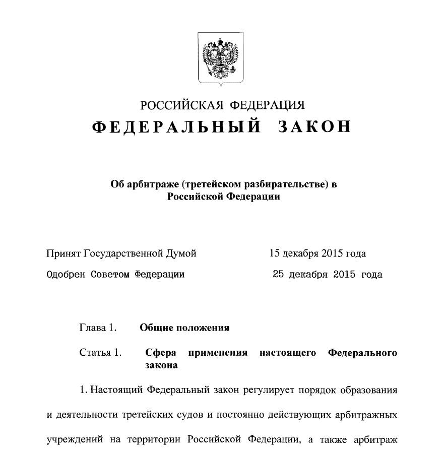 Федеральный закон от 29.12.2015 года № 382-ФЗ «Об арбитраже (третейском разбирательстве) в РФ»