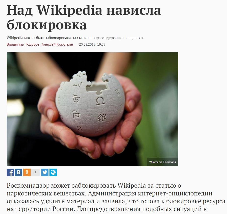 """Сообщение в отечественных СМИ о возможной блокировке """"Wikipedia"""""""