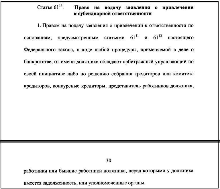 Статья 61.14. Право на подачу заявления о привлечении к субсидиарной ответственности