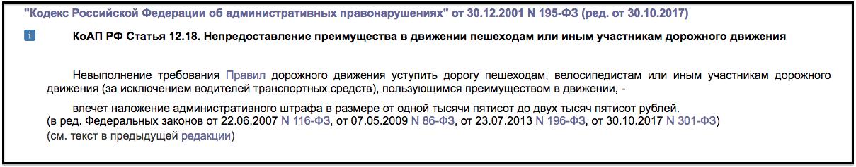 Статья 12.18 КоАП РФ Источник: consultant.ru