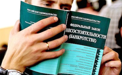 bankrotstvo-fizicheskikh-lic-fizicheskoe-bankrotstvo 3