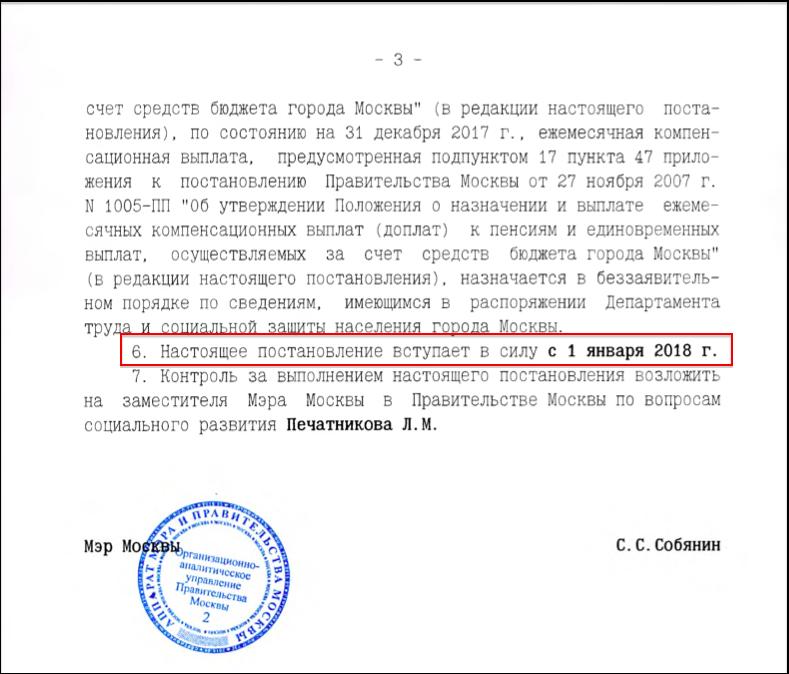 Дата вступления в силу Постановления Правительства Москвы № 805-ПП