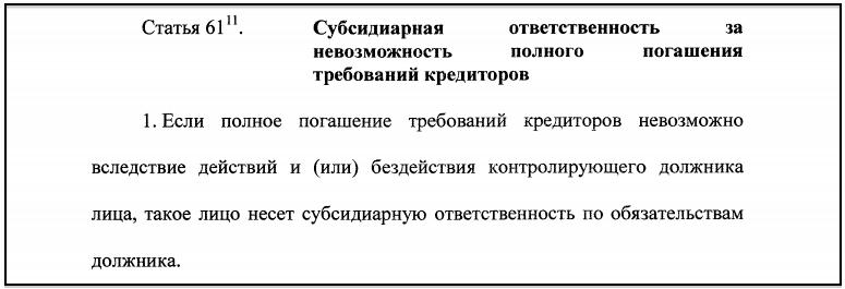 Статья 61.11. Субсидиарная ответственность за невозможность полного погашения требований кредиторов