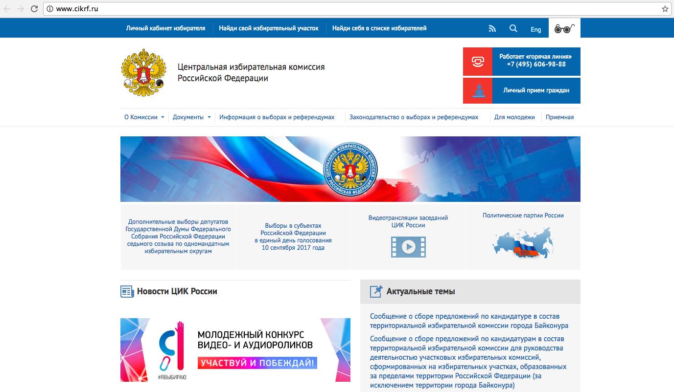 Официальный сайт Центральной избирательной комиссии